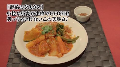 五郎セレクション『野菜のクスクス』