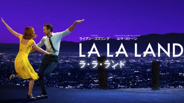 映画おすすめベストランキングラブストーリージャンル2位『ラ・ラ・ランド』