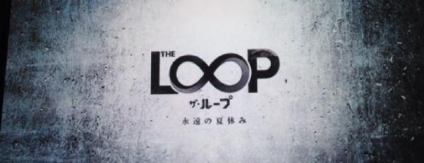 映画おすすめベストランキングホラージャンル3位『ザ・ループ永遠の夏休み』