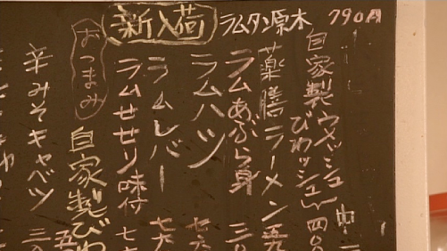 孤独のグルメ世田谷区千歳船橋『ジンギスバルまーさん』メニュー
