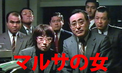 おすすめ伊丹十三監督映画『マルサの女』