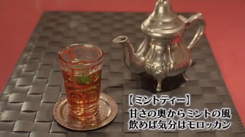 五郎セレクション『ミントティー』
