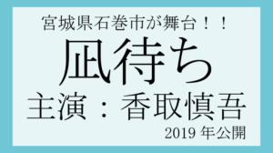 映画凪待ちロケ地・撮影場所(香取慎吾目撃情報アリ)