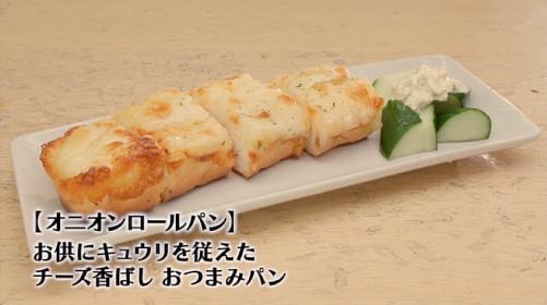 五郎セレクション『オニオンロールパン』