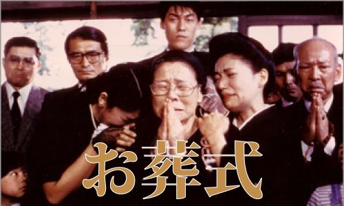 おすすめ伊丹十三監督映画『お葬式』