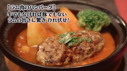 五郎セレクション『ラム肉のハンバーグ』