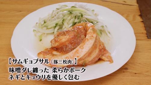 五郎セレクション『サムギョプサル(豚三枚肉)』