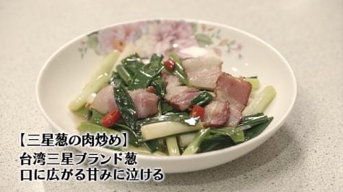 五郎セレクション『三星葱の肉炒め』