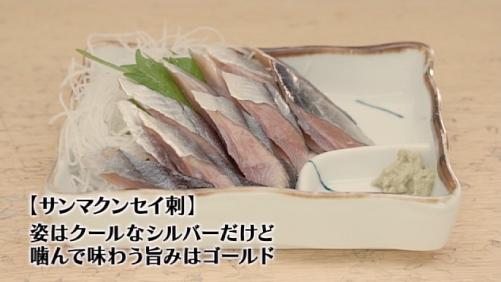 五郎セレクション『サンマクンセイ刺』