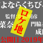 映画さよならくちびるロケ地・撮影場所(成田凌、小松菜奈目撃情報アリ)