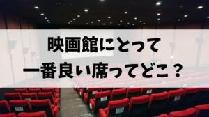 【口コミあり】映画館で一番良い席を映画評論家の意見から比較しました