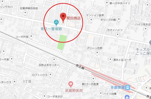 さよならくちびるロケ地『関田商店前グーグルマップ』