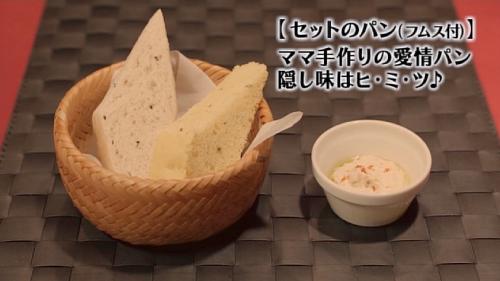 五郎セレクション『セットのパン』