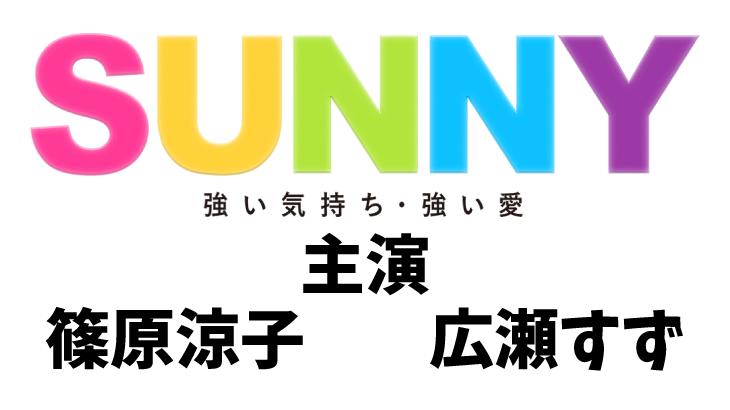 映画SUNNY強い気持ち・強い愛主題歌、挿入歌11曲まとめ