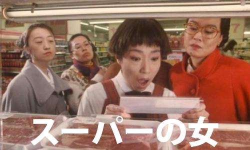 おすすめ伊丹十三監督映画『スーパーの女』