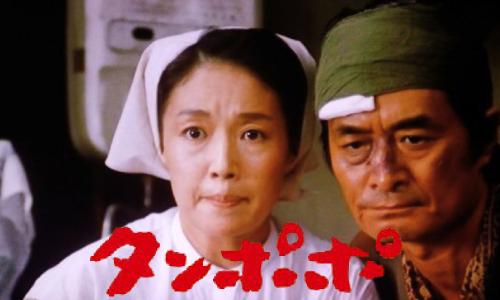 おすすめ伊丹十三監督映画『タンポポ』