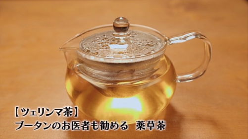 五郎セレクション『ツェリンマ茶』