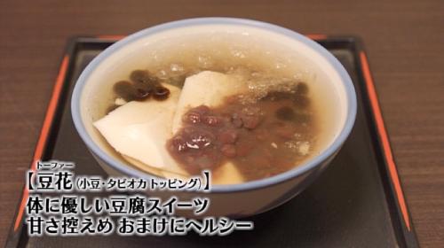 五郎セレクション『古早味豆花』豆花(トーファー)