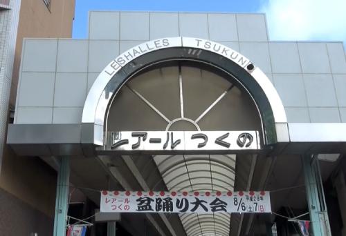 ヒモメンロケ地『レアールつくの商店街』