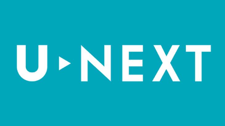 U-NEXT(ユーネクスト)利用者の生々しい口コミ