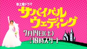 ドラマサバイバル・ウェディングロケ地・撮影場所(波留目撃情報アリ)