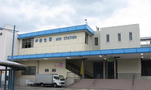 アルキメデスの大戦ロケ地『相生駅』