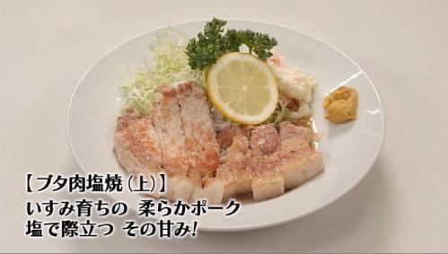 五郎セレクション(ブタ肉塩焼)