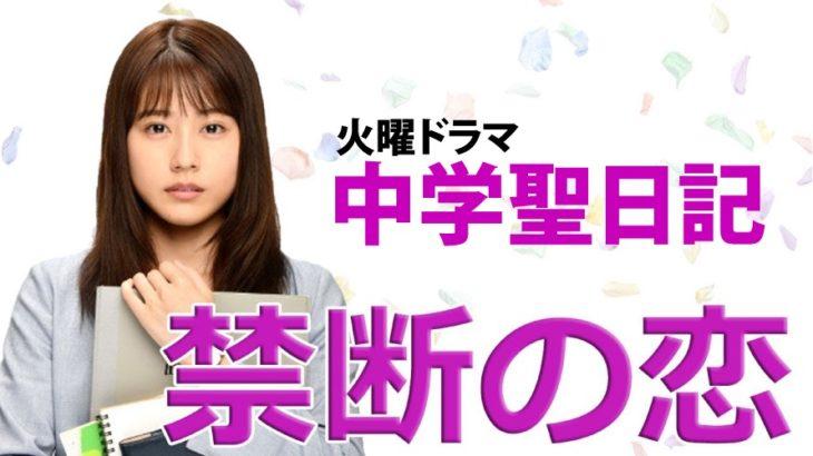 ドラマ中学聖日記ロケ地・撮影場所(有村架純目撃情報アリ)