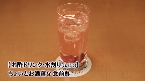 五郎セレクション お酢ドリンク、水割り、ぶどう