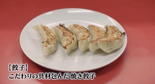 五郎セレクション 餃子
