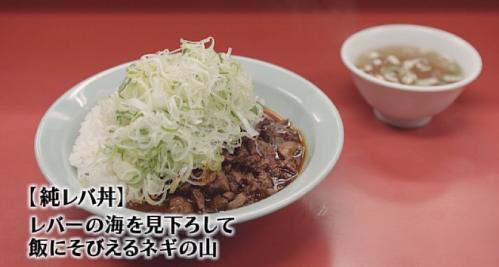 五郎セレクション 純レバ丼
