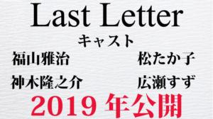 映画Last Letterロケ地・撮影場所(福山雅治、神木隆之介目撃情報アリ)