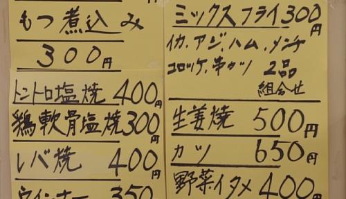 孤独のグルメ千葉県いすみ市大原『源氏食堂』メニュー