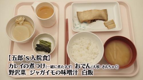 五郎's入院食