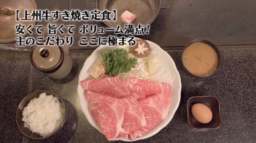 五郎セレクション『上州牛すき焼き定食』