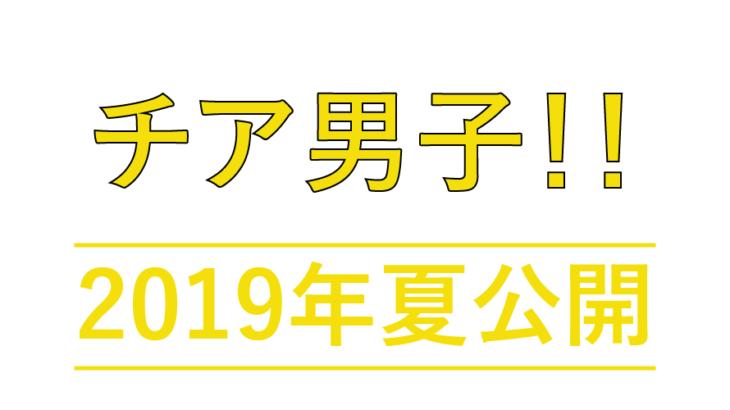 映画チア男子ロケ地・撮影場所(命志院大学の場所)