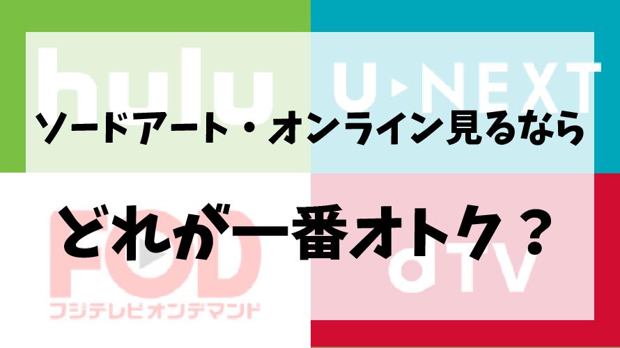 ソードアート・オンライン見るならHulu/U-NEXT/FOD/dTVどれが一番オトクか徹底比較