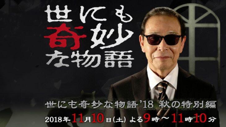 世にも奇妙な物語2018年11月10日秋の特別編ロケ地・撮影場所
