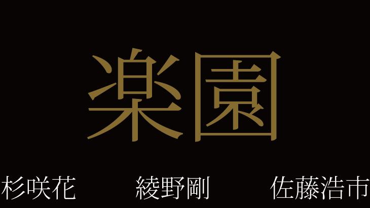 映画楽園ロケ地・撮影場所(綾野剛目撃情報アリ)