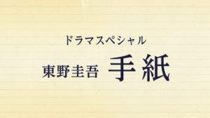 ドラマ『東野圭吾 手紙』ロケ地・撮影場所(亀梨和也目撃情報アリ)
