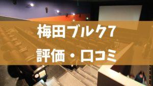梅田ブルク7の評価・口コミ(カップルシート・半券特典・駐車場・割引情報)