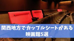 関西地方でカップルシートがある映画館を探しているあなたへ