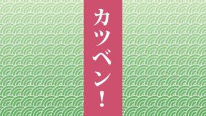 カツベンロケ地・撮影場所(成田凌、竹野内豊目撃情報アリ)