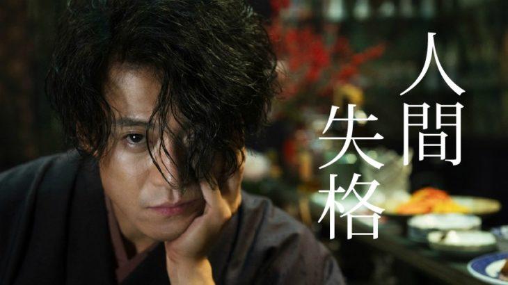 映画人間失格ロケ地・撮影場所(小栗旬・沢尻エリカ目撃情報アリ)