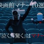 映画館マナー10選!『笑う』『泣く』『驚く』はマナー違反?