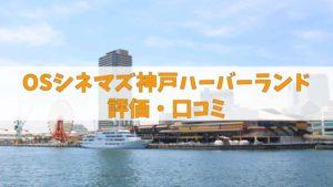 OSシネマズ神戸ハーバーランドの評価・口コミ(フードメニュー・ペアシート・駐車場)