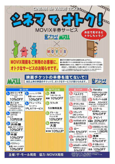 MOVIX京都の半券はザ・モール周南でお得に使える