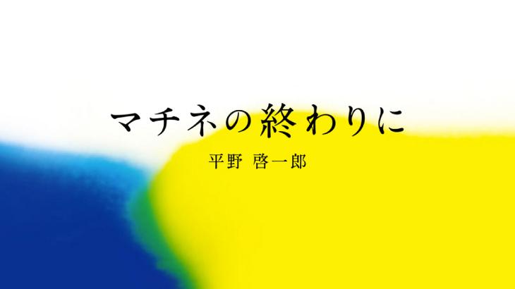 映画マチネの終わりにロケ地・撮影場所(福山雅治目撃情報アリ)