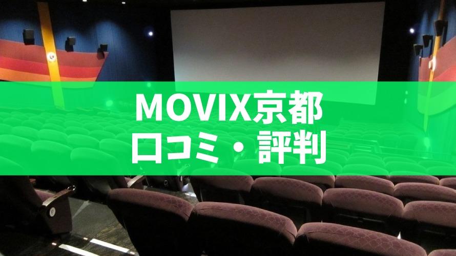 MOVIX京都の評価・口コミ(カップルシート・一番安い駐車場情報)