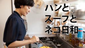ドラマパンとスープとネコ日和ロケ地・撮影場所まとめ